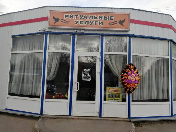 Ритуальный магазин в Курске